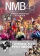 NMB48ライブツアー 2013 PHOTOBOOK 東日本縦断編 張り付き騒ぎ撮り