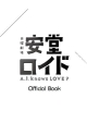 安堂ロイド A.I.knows LOVE? Official Book 日曜劇場