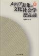 メディア表象の文化社会学 〈昭和〉イメージの生成と定着の研究