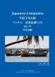 ベトナム日系企業リスト 2011 完全収録