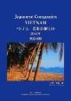 ベトナム日系企業リスト 2013 完全収録
