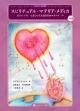 スピリチュアル・マテリア・メディカ 151のレメディーを通して学ぶ霊的生体エネルギー学(1)