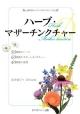 ハーブ・マザーチンクチャーφ 由井寅子のホメオパシーガイドブック8 50種類のハーブ60種類のサポートチンクチャー40
