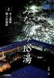 みなかみ18湯(上) 水上温泉 猿ケ京温泉