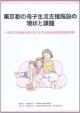 東京都の母子生活支援施設の現状と課題 平成22年度東京都の母子生活支援施設実態調査報告書