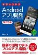 基礎から学ぶ Androidアプリ開発<改訂2版> スマートフォン&タブレットで動くアプリ開発の基本書