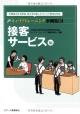 キャリアトレーニング事例集 接客サービス編 卒業後の社会参加・自立を目指したキャリア教育の充実(3)
