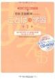 ことばの学習 特別支援教育のための 絵日記を使った言葉の指導-掃除、給食、係、遊びの場面- CD-ROM付 (1)
