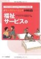 キャリアトレーニング事例集 福祉サービス編 卒業後の社会参加・自立を目指したキャリア教育の充実(4)