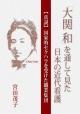 「大関和」を通して見た日本の近代看護 【真説】国家的セクハラを受けた職業集団