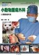 小動物腫瘍外科 口腔腫瘍外科 動画で見る手術書BOOK&DVD(3)