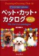 ペット・カット・カタログ DVDで秘けつがわかる!(2)