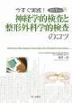 今すぐ実践!神経学的検査と整形外科学的検査のコツ