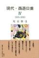現代・西遊日乗 1995-2000 (4)