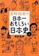菅野祐孝の日本一おもしろい日本史(上)