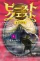 ビースト・クエスト 石魔女ソルトラ 黄金の鎧編 (9)