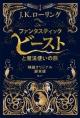 ファンタスティック・ビーストと魔法使いの旅<映画オリジナル脚本版>