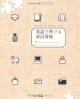 英語で書ける家計簿帳