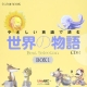 世界の物語 やさしい英語で読む BOX1 3点セット 音読CD BOOK