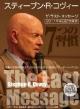 スティーブン・R・コヴィー ザ・ラスト・メッセージ 2011年来日記念講演 予測不可能な時代を生きるために必要な「原則」と「リ