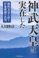 神武天皇は実在した 初代天皇が語る日本建国の真実