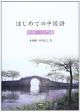 はじめての中国語 発音・入門編 CD-ROM付