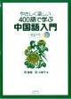 やさしく楽しい 400語で学ぶ中国語入門 発音中心