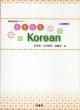 らくらくKorean CD付 韓国語初級テキスト