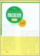 やさしく学べる 韓国語 中級 CD付