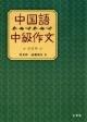 中国語 中級作文<改訂版>