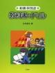 初級中国語 教科書+ドリル