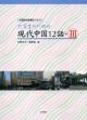 大学生のための現代中国12話 CD付 (3)