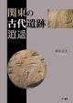 関東の古代遺跡逍遥