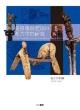 慶長遣欧使節の考古学的研究