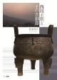 西周王朝とその青銅器