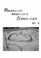 低地遺跡からみた関東地方における古墳時代への変革