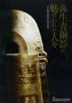 弥生青銅器に魅せられた人々 その製作技術と祭祀の世界