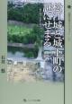 松江城と城下町の謎にせまる 城と城下の移り変わり