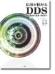 応用が拡がるDDS 人体環境から農業・家電まで