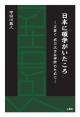 日本に碩学がいたころ -丈高く柄の大きな学問のために-