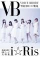 VB VOICE BRODY i☆Ris虹色の革命 革命的声優グラビア&活字マガジン