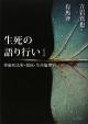 生死の語り行い 尊厳死法案・抵抗・生命倫理学 (1)