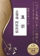 日常のおつとめ 真宗 正信偈 阿弥陀経 お経CD+ポケットサイズ経典シリーズ いつでも気軽に正しい読経を。