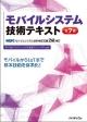 モバイルシステム技術テキスト<第7版> MCPC モバイルシステム技術検定試験 2級 対応