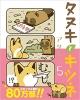 タヌキとキツネ(5)