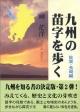九州の苗字を歩く 佐賀・長崎編