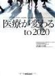 医療が変わる to 2020 DPC/PDPS・地域連携・P4P・臨床指標・RB