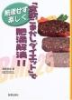 無理せず楽しく「食欲ごまかしダイエット」で肥満解消!!