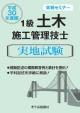 1級 土木施工管理技士 実地試験 実戦セミナー 平成30年
