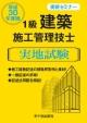 1級 建築施工管理技士 実地試験 実戦セミナー 平成30年